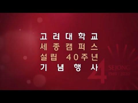 고려대학교 세종캠퍼스 40주년 기념식