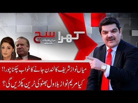 Nawaz Sharif Dream to go London Failed? | Khara Sach | Mubashir Lucman | 26 Mar 2019
