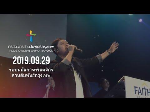 Nexus Bangkok 2019/09/29
