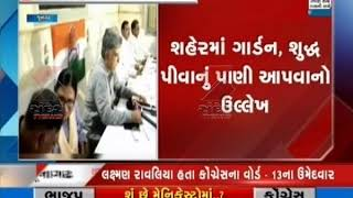 Congress has announced the resolution of the resolution of Junagadh elections ॥ Sandesh News TV