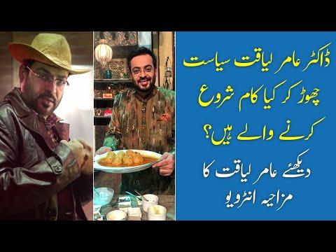 Aamir Liaquat Funny Interview | Aamir Liaquat Ke Mazaydar Baatein