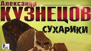 Александр Кузнецов - Сухарики (Альбом 2004) | Русский Шансон