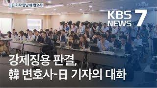 '강제징용 판결' 놓고 韓 변호사-日 기자 무슨 대화했나 / KBS뉴스(News)