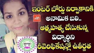 Inter Student Arutla Anamika Passed after Re-Verification | Inter Results Controversy | YOYO TV