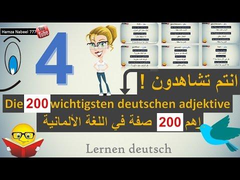 اهم 200 صفة في اللغة الألمانية 4 - 20 صفة 60 مثال - تعلم اللغة الألمانية adjektive