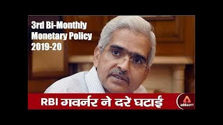 RBI Cuts Repo Rate  |  RBI Monetary Policy August  2019