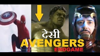 Desi Avengers Endgame Funny Video | Haryanvi Madlipz Dubbing Video By Shakti Khatri Official