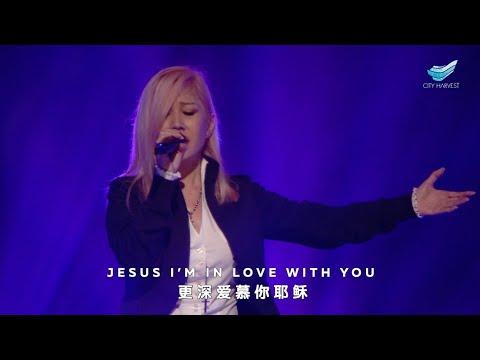 CityWorship: How Much Do I Love You // Sun Ho @City Harvest Church