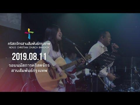 Nexus Bangkok 2019/08/11