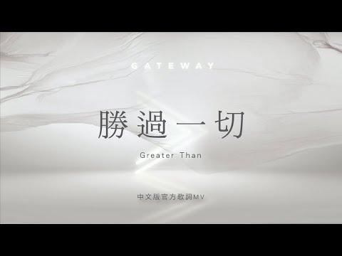 / Greater ThanMV - Gateway Worship ft.