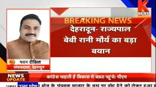Dehradun : चारधाम यात्रा को लेकर गवर्नर बेबी रानी मौर्या का बड़ा बयान।  BREAKING NEWS | K News