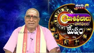 మేష రాశి Mesha Rasi    Weekly Horoscope from 19-08-19 to 25- 08-19   Rasi Phalalu   Astrology