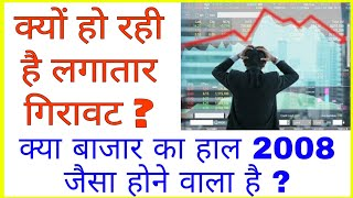 Why Sensex is falling ? | Is it a signal of global slow down like 2008 ?