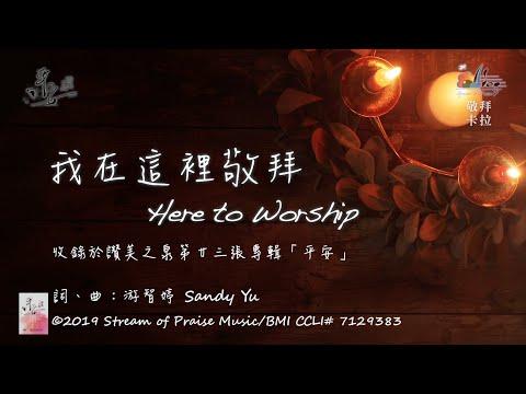 Here to WorshipOKMV (Official Karaoke MV) -  (23)