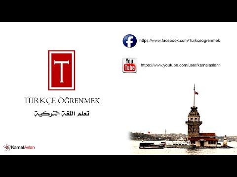 تعلم اللغة التركية - الدرس 21 - الرسالة ( الجزء الأول )