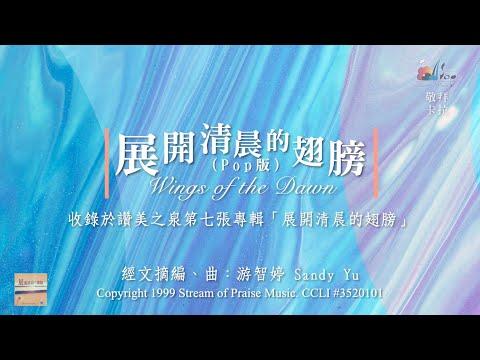 Wings of the Dawn [Pop]OKMV (Official Karaoke MV) -  (7)