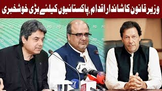 Law Minister Farogh Naseem Press Conference | 21 August 2019 | Express News