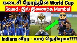 கடைசி நேரத்தில் World Cup Squad - இல் இணைந்த மும்பை இந்தியன்ஸ் வீரர் | Mumbai Indians