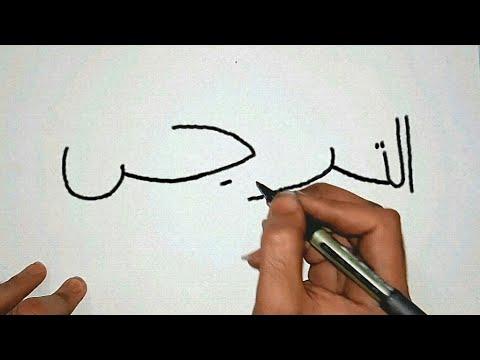 كيفية تحويل كلمة الترجى الى رسم كأس دورى ابطال افريقيا | الرسم بالكلمات