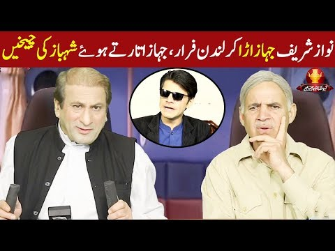Nawaz Sharif London farar | Q K Jamhuriat Hai | 24 March 2019 |  24 News