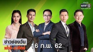 ข่าวช่องวันเสาร์อาทิตย์ | highlight | 16 กุมภาพันธ์ 2562 | ข่าวช่องวัน | one31