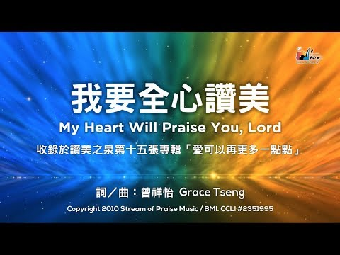 My Heart Will Praise You, Lord MV -  (15)  More Love
