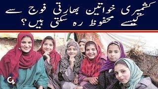 How Can  Kashmiri Women be protected from Indian army | G Utha Pakistan 19 August 2019