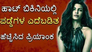 Priyanka Chopra raise temperature in hot pool ಹಾಟ್ ಬಿಕಿನಿಯಲ್ಲಿ ಪಡ್ಡೆಗಳ ಎದೆಬಡಿತ ಹೆಚ್ಚಿಸಿದ ಪ್ರಿಯಾಂಕ