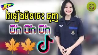 បទល្បីក្នុង tik tok2019 _ song of tik tok remix 2019, វៃឡើងមិនចេះធុញ Oh Oh Oh [Edit by ChannaBtb]