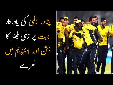 Peshawar Zalmi Fans Enjoyed Memorable Victory With A Massive Celebrations At National Stadium