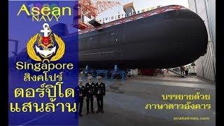 Asean NAVY Singapore สิงคโปร์ ตอร์ปิโด...แสนล้าน