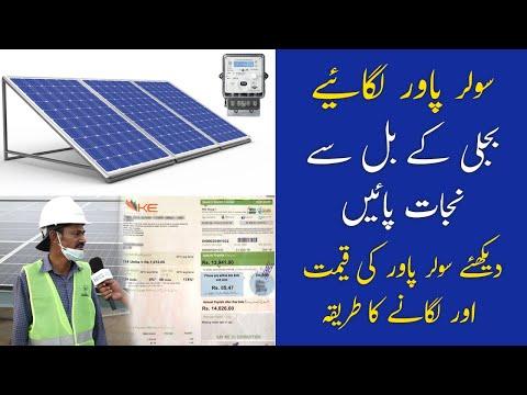 Solar System Price in Pakistan 2021 | Solar Panel | Net Energy Metering