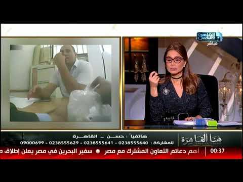 المواطن حسن عبدالله يكشف أسرار فيديو بيع عقار علاج السرطان .. توصلت إليه من خلال صفحته على الفيسبوك