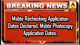 Msbte Rechecking Photocopy Verification Notification Declared Now Recheck Your Paper Photocopy 2019.