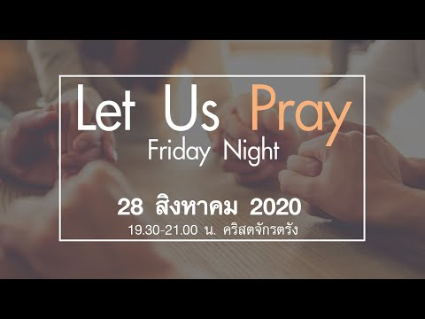 [] Let Us Pray Friday Night 28Aug20