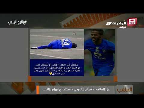 د. صالح الغامدي - تناول مشروبات الطاقة وبعض الأدوية يسبب خفقان القلب لدى اللاعبين #برنامج_الملعب