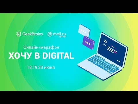 Онлайн-марафон «Хочу в Digital»: первые шаги к востребованной индустрии!