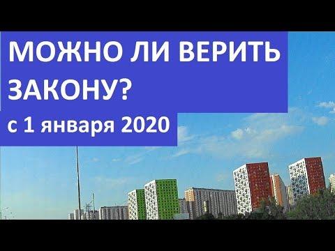 НОВЫЙ ЗАКОН Покупатель квартиры под защитой государства Записки агента недвижимость photo