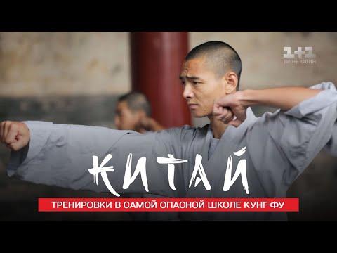 Тренировки по кунг-фу в Шаолине и самой опасной школе Китая. Китай. Мир наизнанку 11 сезон 2 выпуск