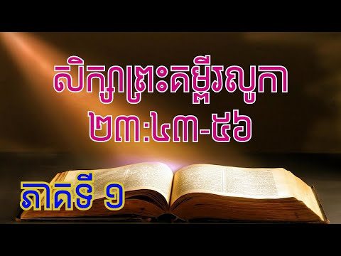 Luke 23:43-56 (1/3)  July 20, 2020
