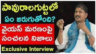Story Behind PavuralaGutta   YSR Death Mystery Revealed   Kisan Congress Anvesh Reddy Interview