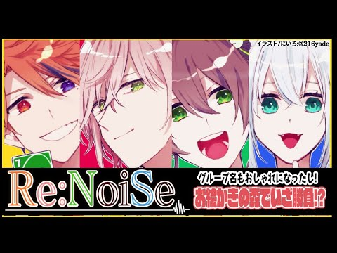 【#ReNoiSe】Re:NoiSe・・・
