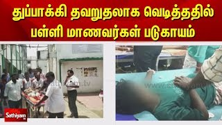 துப்பாக்கி தவறுதலாக வெடித்ததில் பள்ளி மாணவர்கள் படுகாயம் | Thiruvarur | School Students Injured