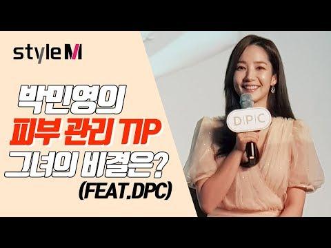 박민영의 피부 관리법?…미세먼지 피부 트러블엔 '이거'