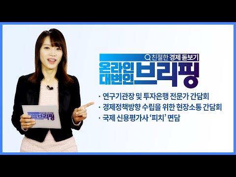 친절한 경제 돋보기 - 온라인 대변인 브리핑 6회 | 기획재정부