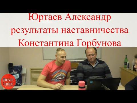 Юртаев Александр — результат на партнерстве, наставничество, декабрь 2018