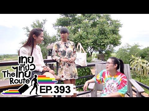 เทยเที่ยวไทย The Route | ตอน 393 | พาเที่ยว ไร่รื่นรมย์ จ.เชียงราย