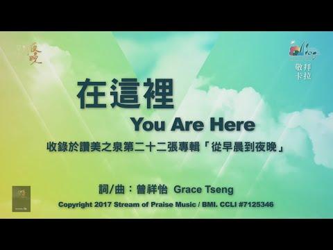 You Are HereOKMV (Official Karaoke MV) -  (22)
