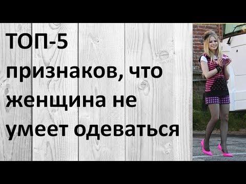 ТОП-5 признаков, что женщина не умеет одеваться. Весьма интересно! photo