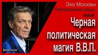 Александр Невзоров программе